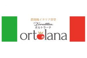 ロゴ_オルトラーナ02
